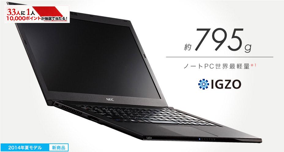 配置 IGZO 技術僅重795g,NEC 發布全球最輕超極本 2