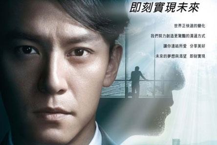 """遠傳電信聯手張震打造""""4G 即刻未來"""" 微電影 1"""