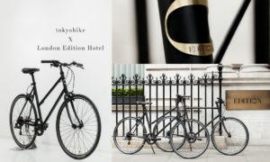 一輛單車遊倫敦,tokyobike 與London Edition Hotel 合作推出聯名版定制單車 1
