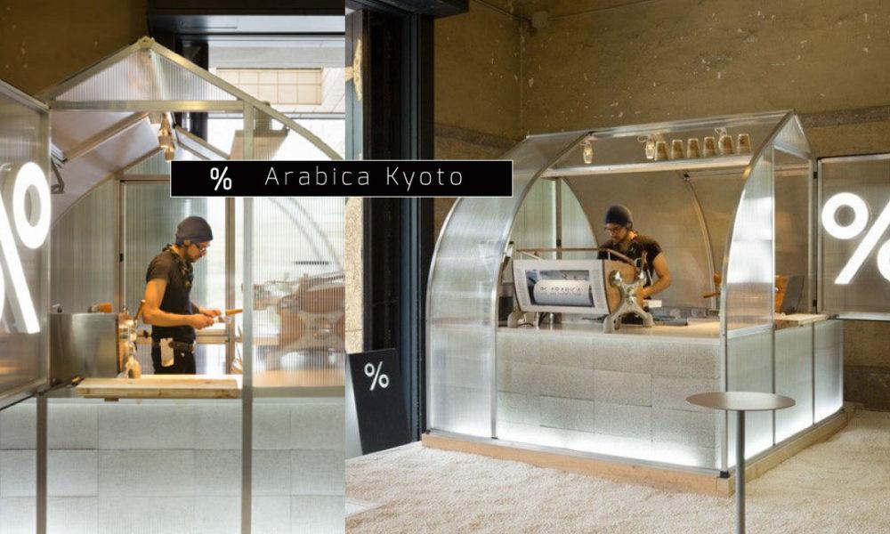 臨時搭建的咖啡售賣亭如何保持優雅?來看看% Arabica Kyoto 是怎麽做到的 1
