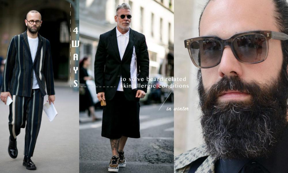 男生才知道的苦:對抗4個冬日鬍子周邊皮膚的常見敏感狀況!