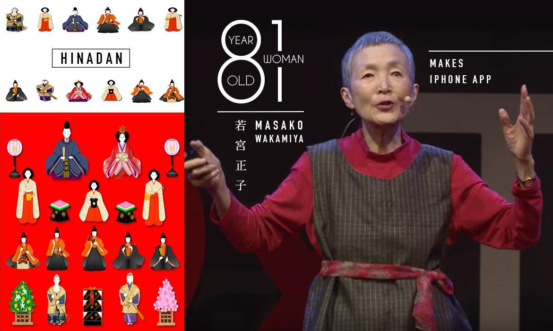 Masako Wakamiya | developer | ios | 41studio
